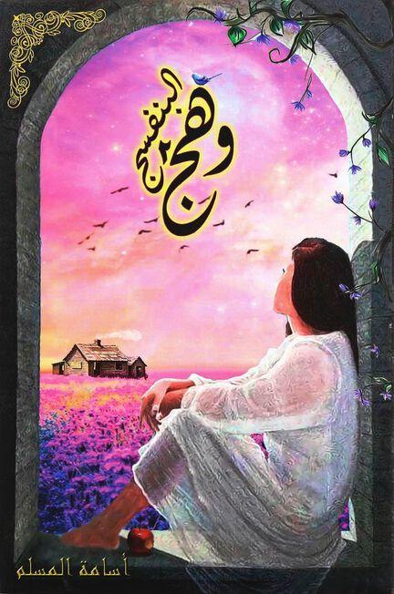 ADAB BOOK - Wahj Al Banafsaj 2   Osama Mosalam