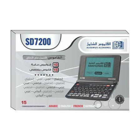 AL QAMOUS AL SHAMEL - Al Shamel AS7200 Dictionary