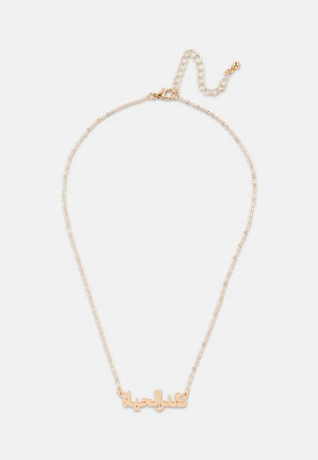 Missguided - Gold Gold Look Appreciate Life Arabic Pendant Necklace