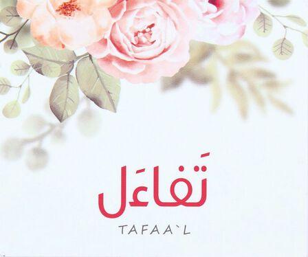 DAR KALIMAT LIL NASHR - Tafaaol | Kalimat Group