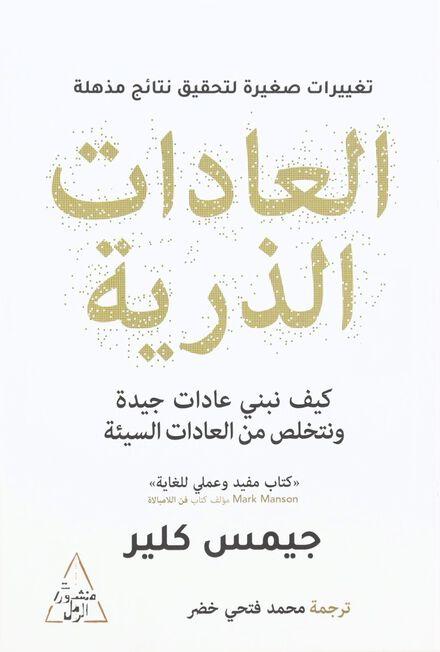 DAR AL TANWEER LIL NASHR - Al Adat Zariah | James Clear