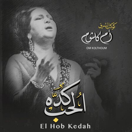 MUSIC BOX INTERNATIONAL - El Hob Kedah   Omm Kalthoum