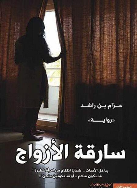 NOVA PLUS - Sariqat Al Azwaj | Hazzam Bin Rashed