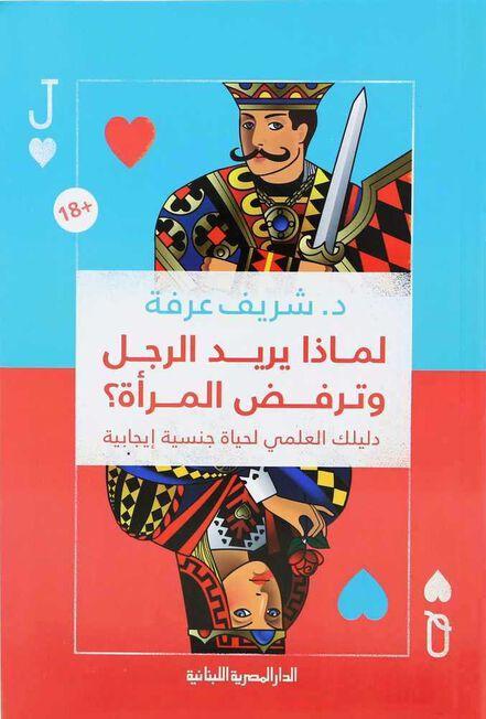 DAR AL MASREYA AL LEBNANEYA - Lematha Yureed Al Rajul W Tarfed Al Maraa   Sherif Arafa