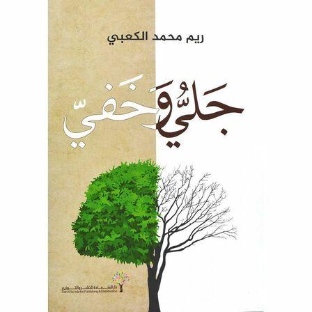 AL SAADA PUBLISHING - Jali Wa Khaffi | Reem Mohammed Al-Kaabi
