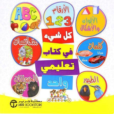 JARIR - Koll Shay Fi Kitab Taaleem Wahad   Jarir