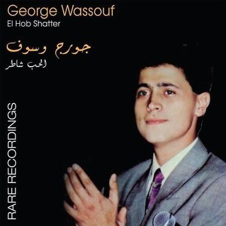 RELAX IN - El Hob Shatter Rare Recording   George Wassouf