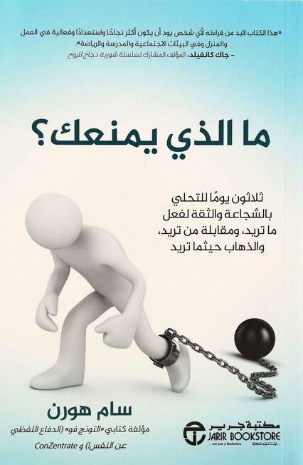 JARIR - Ma Alladhi Yomnaak Thalathouna Yowman Lil Tahaliy Bi Al Shajaat Wal Thiqa Lifaal Ma Tourido | Sam Horn
