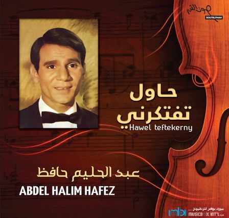 MUSIC BOX INTERNATIONAL - Hawel Teftekerni | Abdul Halim Hafez