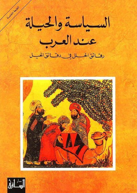 DAR AL SAQI PUBLISHING - Al Seyasa Wa Al Hilah Enda Al Arab - Rene Kham