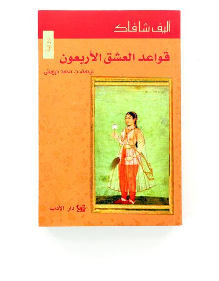 DAR AL ADAB - Qawaed Al Ishq Arbaoun | Elif Shafak