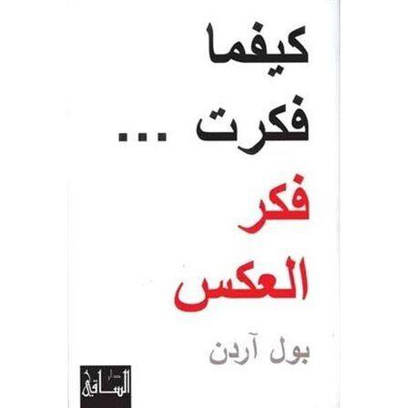 DAR AL SAQI PUBLISHING - Kayfama Fakart Faker Al Aaks | Paul Arden