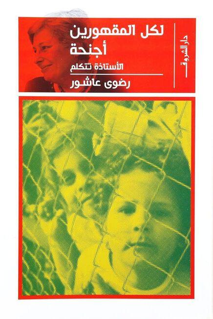 DAR AL SHOUROUK - Li Kol Maqhourin Ajniha   Radwa Ashour