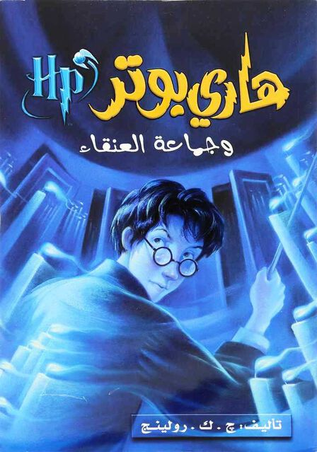 NAHDET MASR PUBLISHING - Harry Potter Wa Jamaat Al Aanqaa | J.K. Rowling