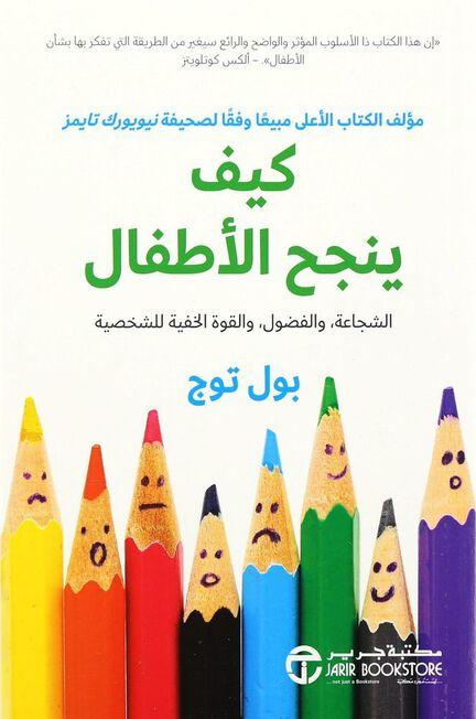JARIR - Kayfa Yanjah Al Atfal Al Shajaeat Wal Fudul Walquat Al Khafiat Lilshakhsiat | Paul Tough