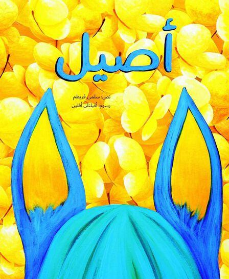 DAR KALIMAT LIL NASHR - Aseel | Salma Koraytem