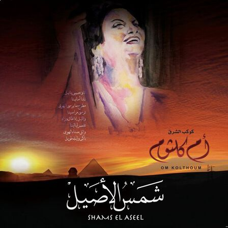 MUSIC BOX INTERNATIONAL - Shams El Aseel | Omm Kalthoum
