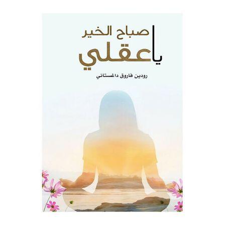 ADAB BOOK - Sabah Al Khair Ya Aaqli | Rodin Farook Daghistani