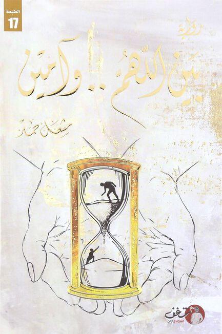 null - Bain Allahoma Wa Ameen | Mishel Hamad