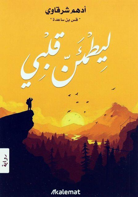 DAR KALIMAT LIL NASHR - Leyatmaen Qalbi | Adham Sharqawy