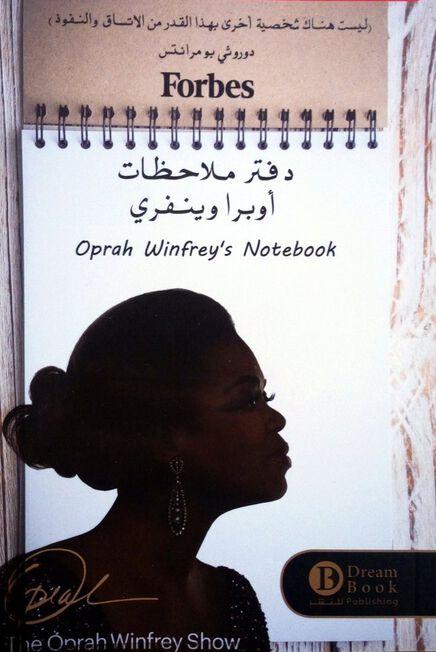 DREAM BOOK - Daftar Moulahazat | Oprah Winfrey