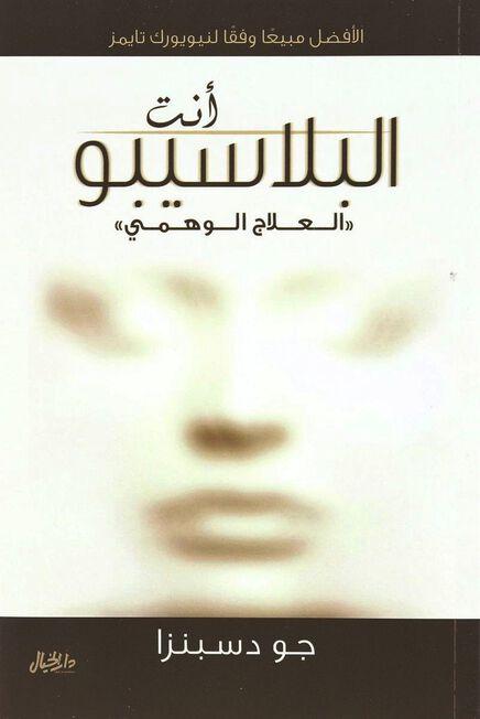 DAR AL KHAYAL - Anta Placibo Al Ilaj Al Wahmiah   Joe Dispenza
