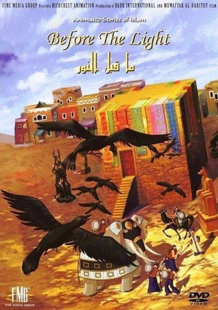 MODERN STAR - Ma Qabl Al Nour/Before The Light Dvd