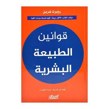 AL OBEIKAN - Qouwat Al Tabeia Albashariah   Robert Green