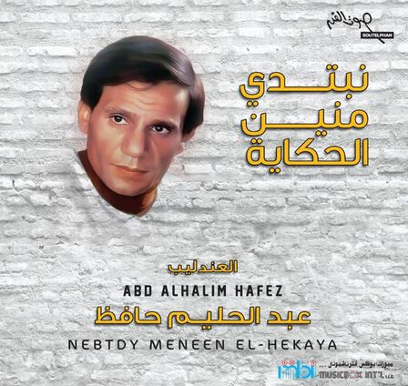 MUSIC BOX INTERNATIONAL - Nebtedi Mnein Al Hikaya | Abdul Halim Hafez