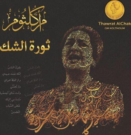 MUSIC BOX INTERNATIONAL - Thawrat Al Shak | Omm Kalthoum
