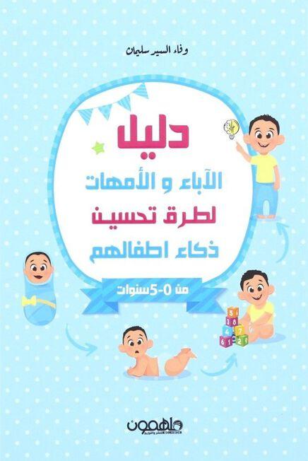 DAR MOLHEMOON - Dalil Al Abaa Wa Al Omhat | Wafaa Al Sayed