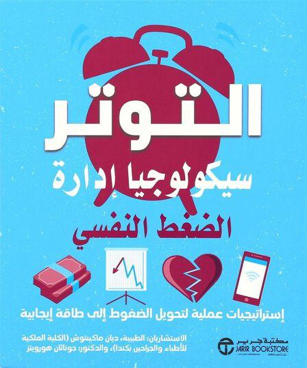 JARIR - Al Tawator Psychology Edarat Al Daght Al Nafsi | Various Artists