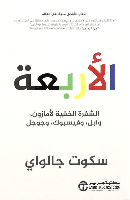 JARIR - Al Arbaa Shafarat Al Khafiah Lil Amazon/Apple/Facebook/Google | Scott Galloway