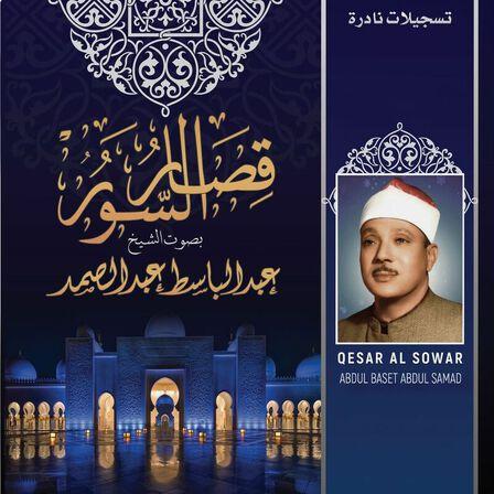 SUNDUS - Qesar Al Sowar | Abdul Baset Abdul Samad