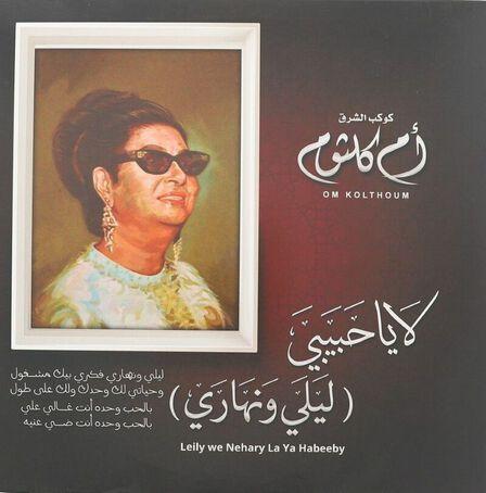 MUSIC BOX INTERNATIONAL - Leily We Nhary La Ya Habeeby | Omm Kalthoum