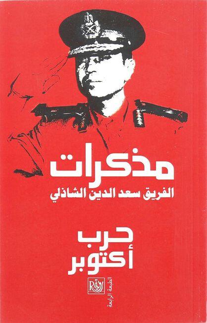 DAR AL ROUYA - Harb October Mozakirat Al Fariq Saad Al Deen Al Shazly   Saad Al Shazly