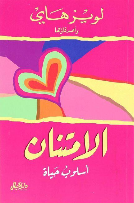 DAR AL KHAYAL - Alimtinan Ousloub Al Hayat | Louise L Hay