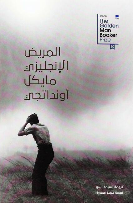 DAR KALIMAT LIL NASHR - Al Mareed Al Englizy | Michael Ondaatje