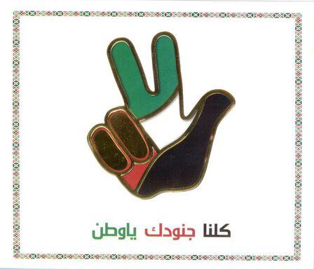 RAHAL - Kolona Jenodak Ya Watan | Various Artists