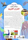 ARAB SCIENTIFIC PUB (ARABIYA OLOUM) - 365 Yauman Maa Ketabi Al Aziz Al Quran Al Karem | Nurdan Damla