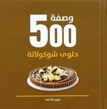 QUARTO - 500 Wasfet Helouw Chocolata | Lauren Floodgate