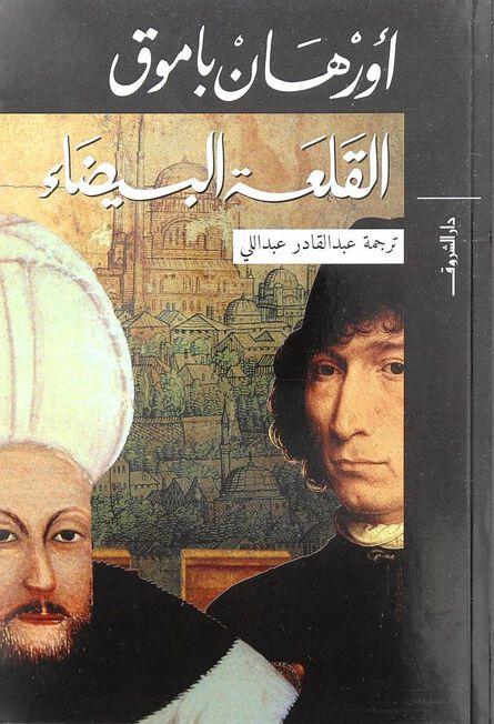 DAR AL SHOUROUK - Al Qalaa Albaydaa | Orhan Pamuk