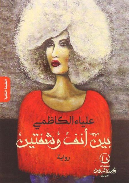 ZAT AL SALASEL - Bain Anf Wa Shfatayn | Alyaa Al Kazimi