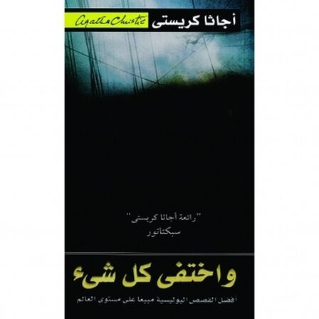 JARIR - Wa Ekhtafa Kol Shaya | Agatha Christie