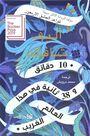 DAR AL ADAB - 10 Daqaeq Wa 38 Thaneya Fi Hadha Al Alam Al Ghareeb | Elif Shafak