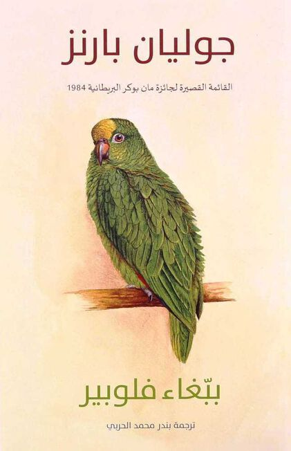 DAR KALIMAT LIL NASHR - Babaghaa Flauber | Julian Barnes