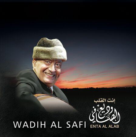 MUSIC BOX INTERNATIONAL - Enta Al Qalb | Wadee Safi