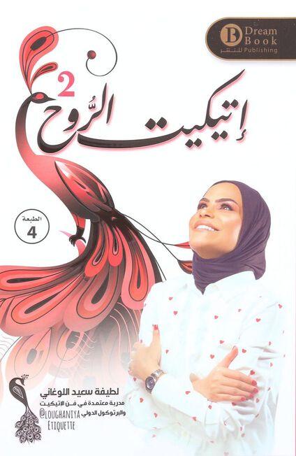 DREAM BOOK - Etiquette Al Rouh 2 | Latifa Al Lughani