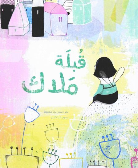 DAR KALIMAT LIL NASHR - Qoblat Malak   Sahar Mahfouz