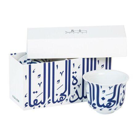 SILSAL DESIGN HOUSE - Silsal Ghida Arabic Coffee Cups Blue Set of 2